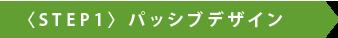 省エネ住宅 エコモド ステップ1